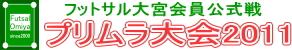 Purimura2011_3