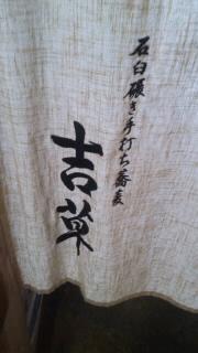 吉草(きっそう)
