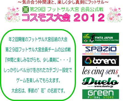 Cos2012blogbanr
