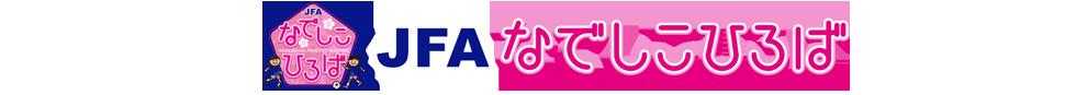 Title_nadeshiko