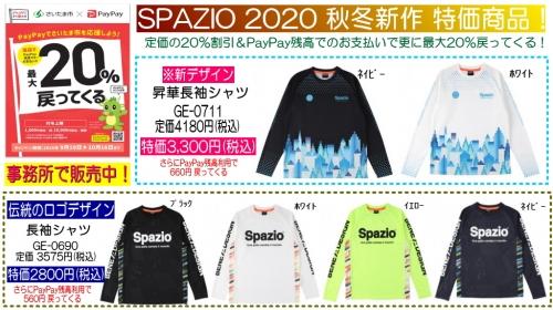 Spazio_20201012200001